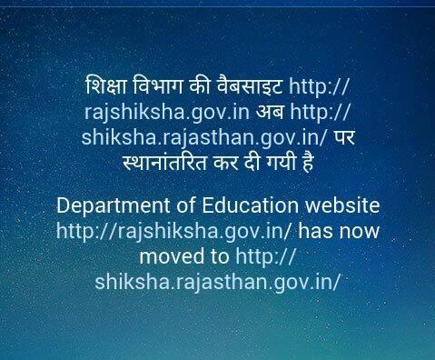 siksha vibhag